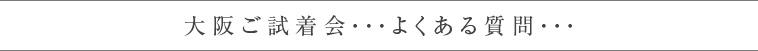 大阪ご試着会・・・よくある質問・・・